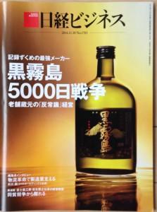 日経BP表紙